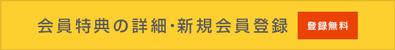 会員特典の詳細・新規会員登録